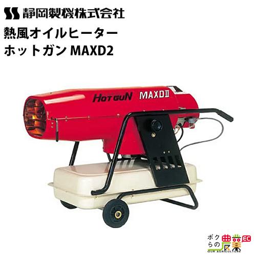 静岡製機 熱風オイルヒーター ホットガン HG MAXD2