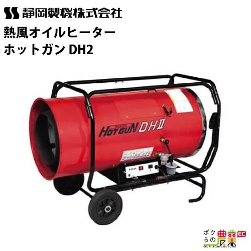 静岡製機 熱風オイルヒーター ホットガン HG DH2