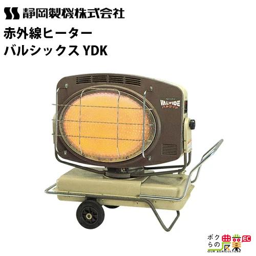 静岡製機 赤外線ヒーター バルシックス VAL6 YDK