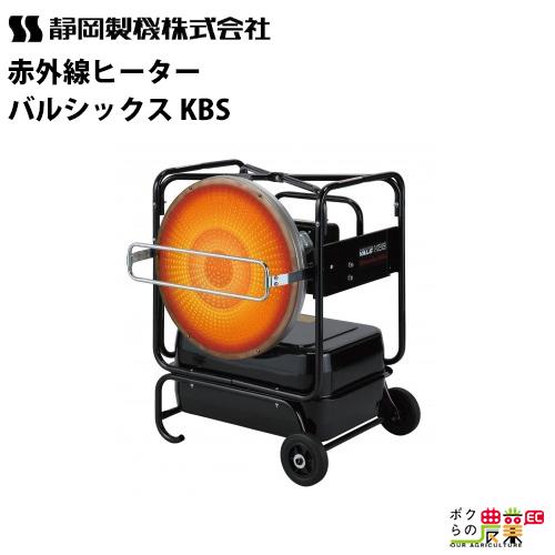 静岡製機 赤外線ヒーター バルシックス VAL6 KBS