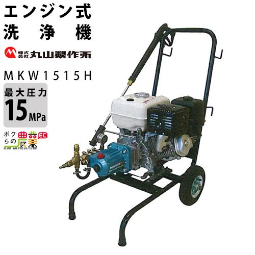 予約販売 送料無料 丸山製作所 高圧洗浄機 MKW1515H ホンダ製エンジン搭載で進化 2019年4月発売予定