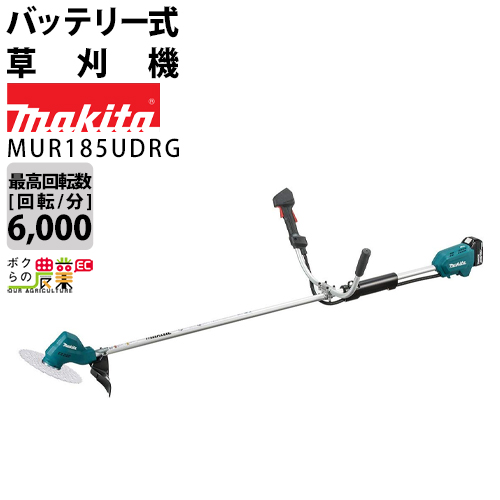 送料無料 マキタ makita 充電式草刈機 MUR185UDRG Uハンドル 18V 6.0Ahバッテリー・急速充電器つき