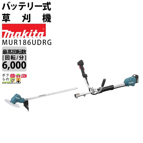 送料無料 マキタ makita 充電式草刈機 MUR186UDRGUハンドル 分割棹 18V 6.0Ahバッテリー・急速充電器つき