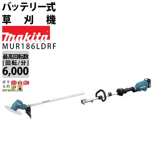 送料無料 マキタ makita 充電式草刈機 MUR186LDRFループハンドル 分割棹 18V 3.0Ahバッテリー・急速充電器つき