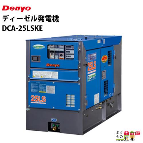 欠品 納期注文から5~6ヶ月 デンヨー ディーゼル発電機 DCA-25LSKE 50/60Hz 三相0.8 単相1.0 ワンタッチ切替 エコベース機 サーキットブレーカ付 超低騒音型