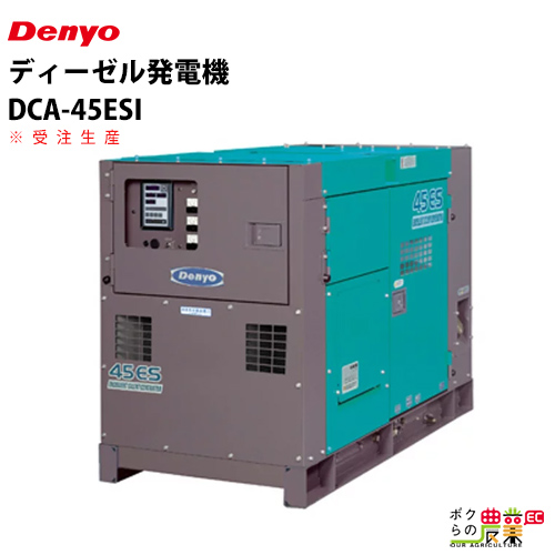 受注生産品 納期注文から4~5ヶ月 デンヨー ディーゼル発電機 DCA-45ESI 50/60Hz 三相0.8 単相1.0 第2次基準エンジン搭載 超低騒音型