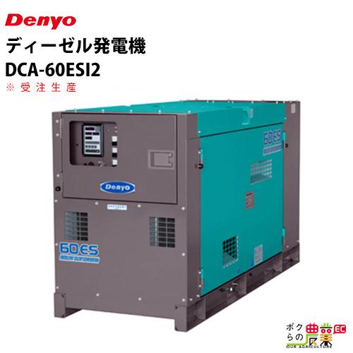 受注生産品 納期注文から4~5ヶ月 デンヨー ディーゼル発電機 DCA-60ESI2 50/60Hz 三相0.8 単相1.0 第2次基準エンジン搭載 超低騒音型