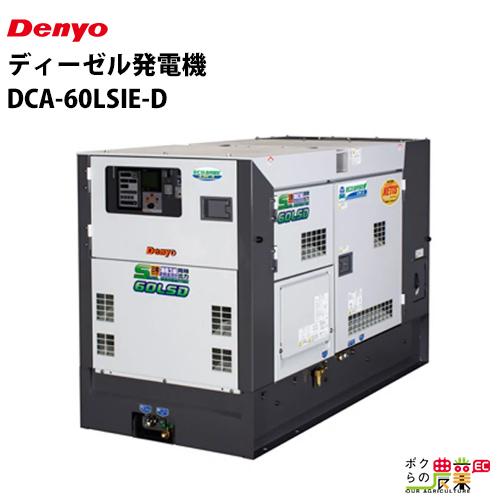 欠品 納期注文から4~5ヶ月 デンヨー ディーゼル発電機 DCA-60LSIE-D 50/60Hz 三相0.8 単相1.0 サイマルジェネレータ 三相・単相同時出力 超低騒音型