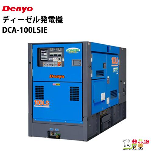 欠品 納期注文から4~5ヶ月 デンヨー ディーゼル発電機 DCA-100LSIE 50/60Hz 三相0.8 単相1.0 複電圧(200/400V級)ワンタッチ切替標準装備 超低騒音型