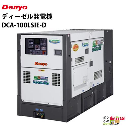 欠品 納期注文から4~5ヶ月 デンヨー ディーゼル発電機 DCA-100LSIE-D 50/60Hz 三相0.8 単相1.0 単相3線式 54/67kVA(50/60Hz)同時出力 超低騒音型