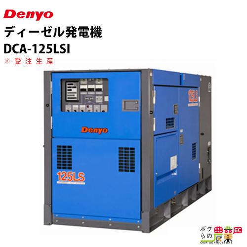 受注生産品 納期注文から4~5ヶ月 デンヨー ディーゼル発電機 DCA-125LSI 50/60Hz 三相0.8 単相1.0 複電圧(ワンタッチ切替)標準装備 超低騒音型