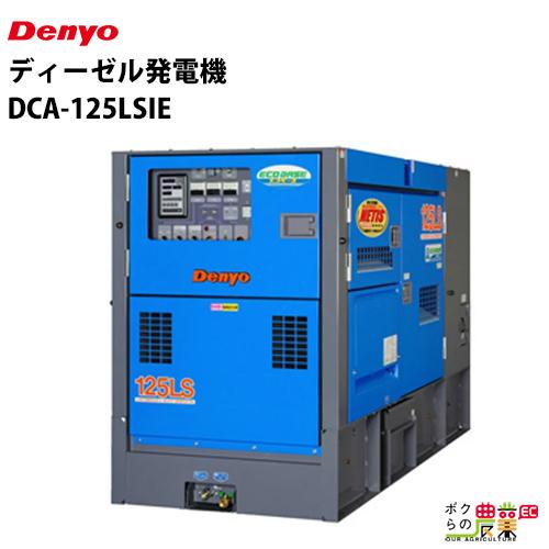 欠品 納期注文から4~5ヶ月 デンヨー ディーゼル発電機 DCA-125LSIE 50/60Hz 三相0.8 単相1.0 複電圧(200/400V級)ワンタッチ切替標準装備 超低騒音型