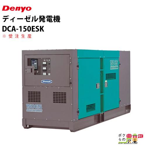 受注生産品 納期注文から6ヶ月 デンヨー ディーゼル発電機 DCA-150ESK 50/60Hz 三相0.8 単相1.0 第2次基準エンジン搭載 超低騒音型