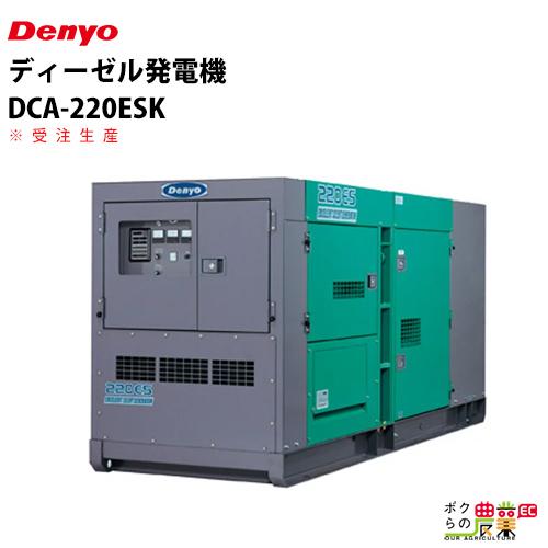 受注生産品 納期注文から4~5ヶ月 デンヨー ディーゼル発電機 DCA-220ESK 50/60Hz 三相0.8 単相1.0 第2次基準エンジン搭載 超低騒音型