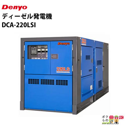 欠品 納期注文から4~5ヶ月 デンヨー ディーゼル発電機 DCA-220LSI 50/60Hz 三相0.8 単相1.0 複電圧(ワンタッチ切替)標準装備 超低騒音型