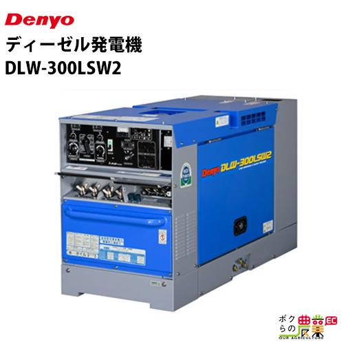 欠品 納期注文から3~4ヶ月 デンヨー ディーゼルエンジン溶接機 DLW-300LSW2 50/60Hz 定電流特性/垂下特性ワンタッチ切替 電撃防止機能 短絡継続保護機能 無段階eモード 低燃費 超低騒音型