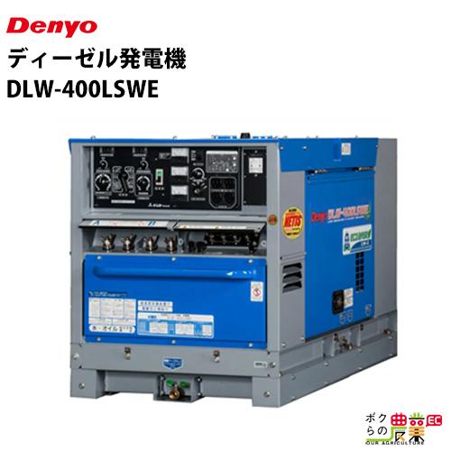 欠品 納期注文から1~2ヶ月 デンヨー ディーゼルエンジン溶接機 DLW-400LSWE 50/60Hz 超低騒音型 エコベース機