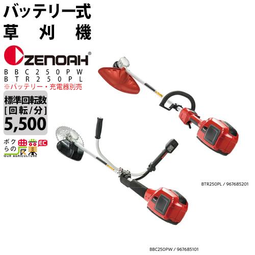 送料無料 ゼノア ZENOAH バッテリー刈払機 BBC250PW 両手ハンドル 967685101 BTR250PL ループハンドル 967685201 ※バッテリーや充電器は別売