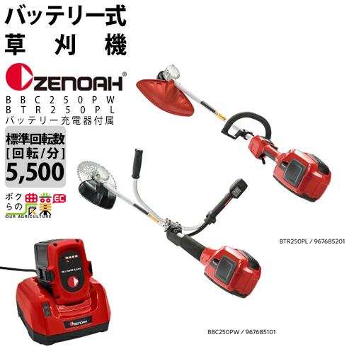 送料無料 ゼノア ZENOAH バッテリー刈払機がすぐ使い始められるセット BBC250PWまたはBTR250PL+BLi200ZR+QC330ZR