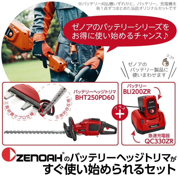 送料無料 ゼノア ZENOAH バッテリーヘッジトリマがすぐ使い始められるセット BHT250PD60+BLi200ZR+QC330ZR