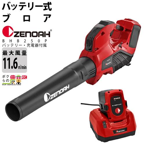 送料無料 ゼノア ZENOAH バッテリーブロワがすぐ使い始められるセット BHB250P+BLi200ZR+QC330ZR