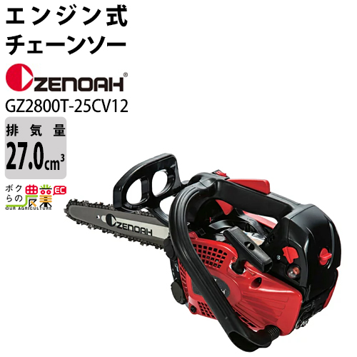 送料無料 ゼノア ZENOAH エンジン式 チェンソー GZ2800T-25CV12 967723312 スーパーこがる 排気量27cm3 トップハンドル プロ向け