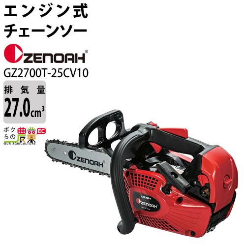 送料無料 ゼノア ZENOAH エンジン式 チェンソー GZ2700T-25CV10 967723410 スーパーこがる 排気量27cm3 トップハンドル プロ向け