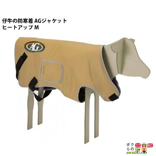 畜産 酪農 用品 AGジャケット ヒートアップ M  子牛用 防寒着 仔牛 AGトレーディング 牛 冬 ジャケット カウ