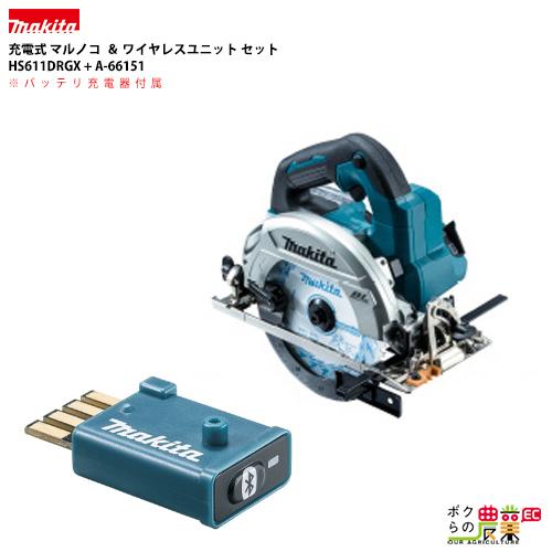 送料無料 マキタ makita 165mm 充電式 マルノコ ワイヤレスユニットセット HS611DRGX + A-66151