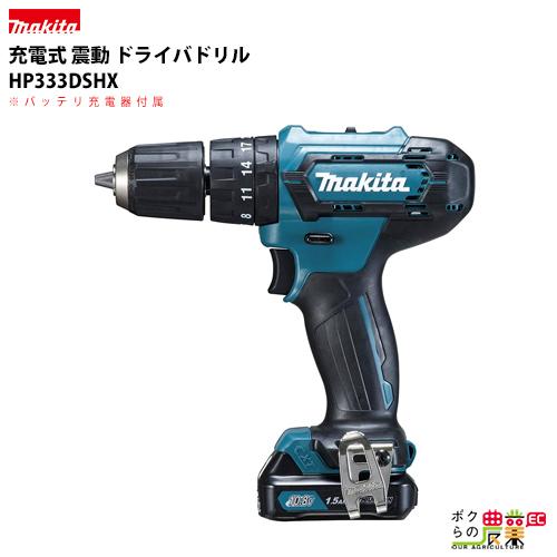 マキタ makita 充電式 震動 ドライバドリル HP333DSHX