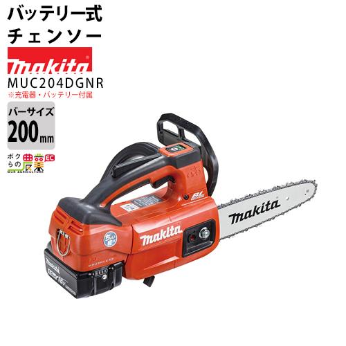 送料無料 マキタ makita 充電式 チェンソー MUC204DGNR 薄刃仕様