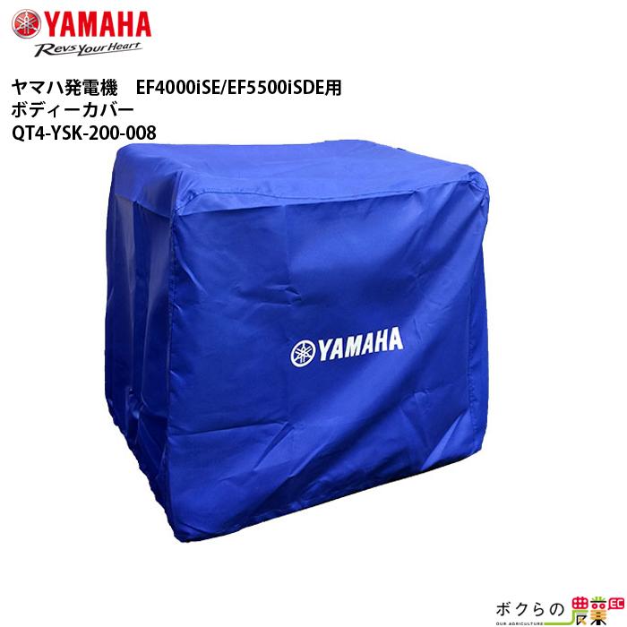 ヤマハ 発電機EF4000iSE EF5500iSDE用 ボディーカバー QT4-YSK-200-008
