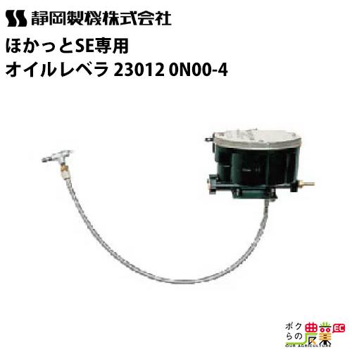 静岡製機 SE専用オイルレベラ 23012 0N00-4 / ほかっとSE用 オプション シズオカ 静岡精機