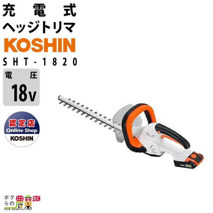 【2019年春発売/予約販売】 工進 KOSHIN 18Vスマートシリーズ 充電式ヘッジトリマ SHT1820 SHT-1820