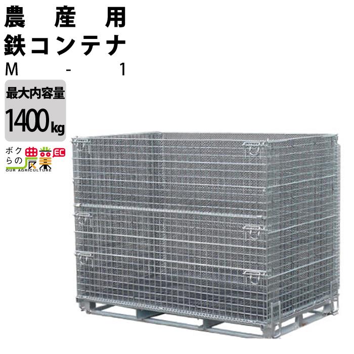 農作物の収穫保管に 使い方いろいろ 農産用 秀逸 M-1 メッシュコンテナ 特価品コーナー☆