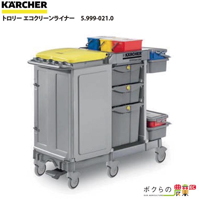 送料無料 ケルヒャー KAERCHER トロリー エコクリーンライナー 5.999-021.0 KARCHER