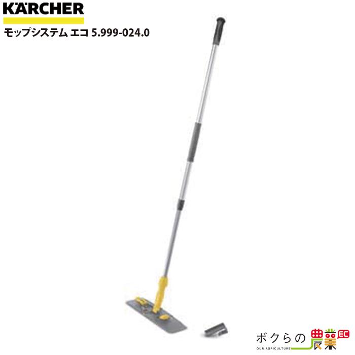 ケルヒャー KAERCHER モップシステム エコ 5.999-024.0 KARCHER