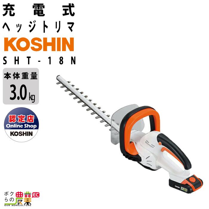工進 ポールヘッジトリマ 18V KOSHIN お得なキャンペーンを実施中 18V 信託 充電式 スマートコーシン ヘッジトリマ 充電器別売 SHT-18N バッテリー