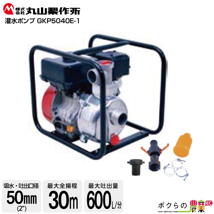 送料無料 丸山製作所 エンジンポンプ GKP5040E-1 349766