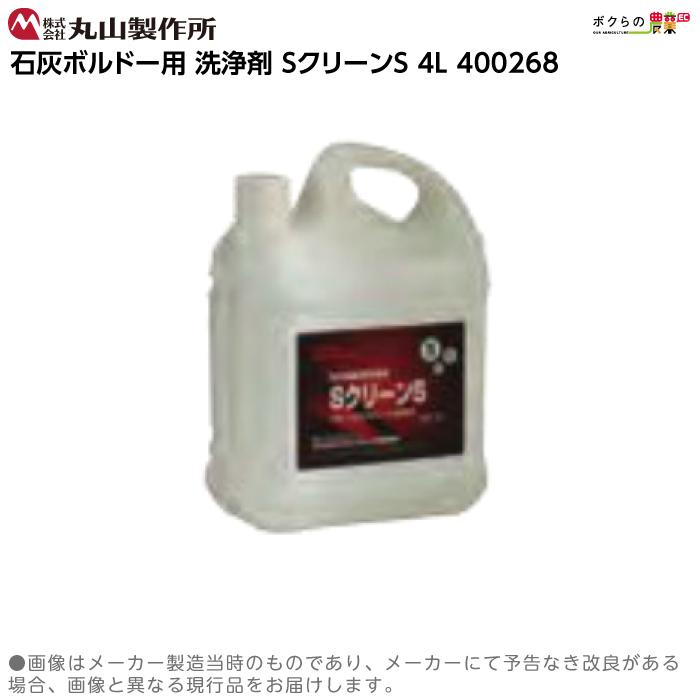 丸山製作所 石灰ボルドー用 洗浄剤 SクリーンS 4L 400268
