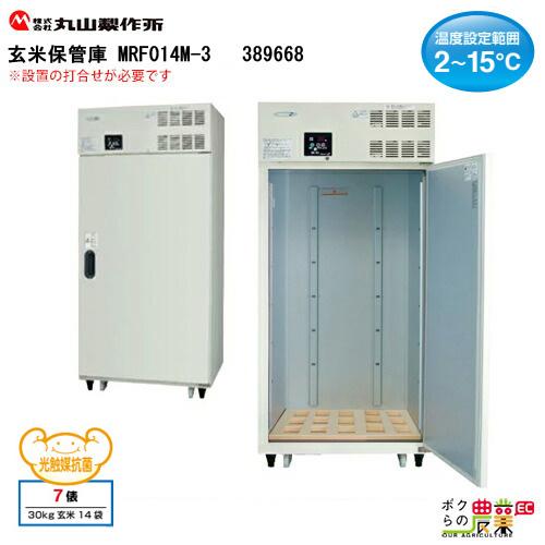 丸山製作所 玄米保冷庫 MRF014M-2 392596