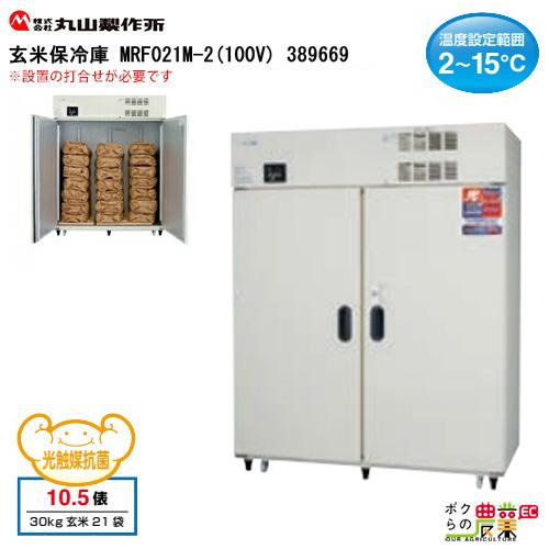 丸山製作所 玄米保冷庫 MRF021M-1 140W 392598