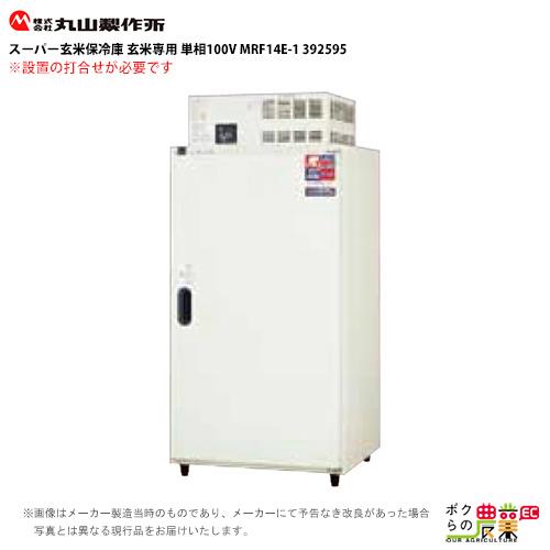 丸山製作所 玄米保冷庫 MRF14E-1 392595