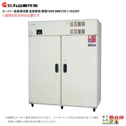 丸山製作所 玄米保冷庫 MRF21E-1 392597