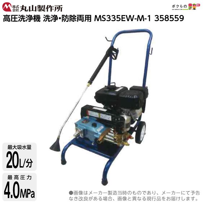 送料無料 丸山製作所 農業用 高圧洗浄機 MSW335EW-M-1 358559