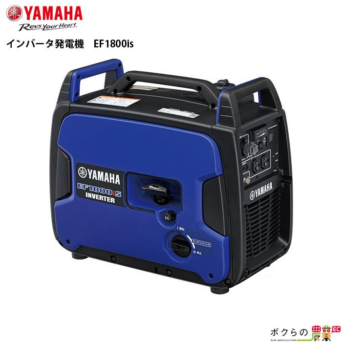 30,000円以上のお買物で送料無料 納期1週間程度 送料無料 ヤマハ インバーター発電機 EF1800is