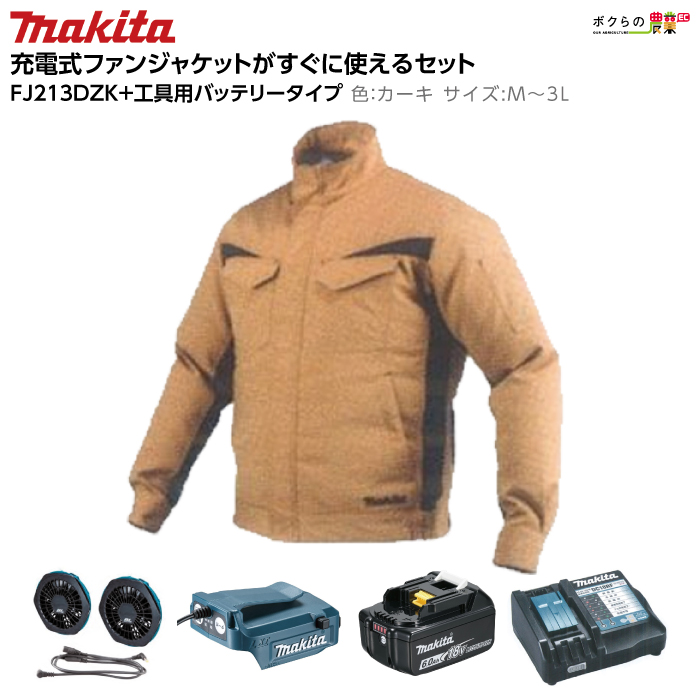 予約商品 送料無料 マキタ 充電式 ファンジャケット ERGOLITE カーキ M L 2L 3L すぐに使えるセット(工具用バッテリー) FJ213DZK A-67527 GM00001489 DC18RF[JPADC18RF] A-60464 空調服 ファンユニット別売 空調ウェア エアコンジャケット