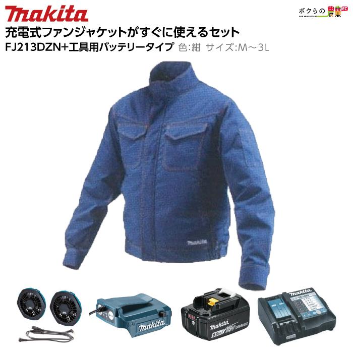 予約商品 送料無料 マキタ 充電式 ファンジャケット ERGOLITE 紺 M L 2L 3L すぐに使えるセット(工具用バッテリー) FJ213DZN A-67527 GM00001489 DC18RF[JPADC18RF] A-60464 空調服 ファンユニット別売 空調ウェア エアコンジャケット