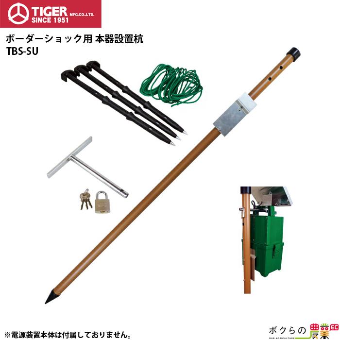 タイガー ボーダーショック 本器設置杭 TBS-SU
