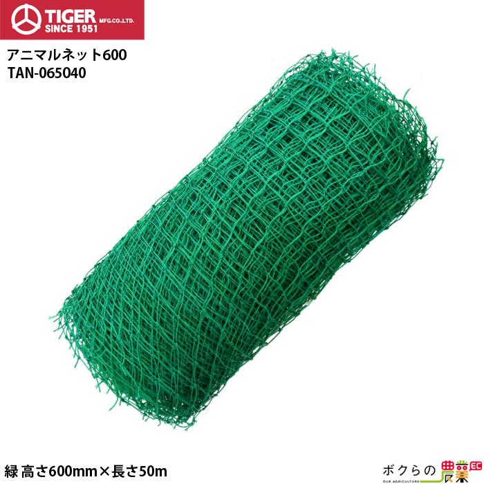 タイガー ボーダーショック アニマルネット600 TAN-065040 緑 高さ600mm×長さ50m